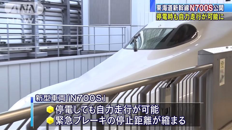 【新型新幹線「N700S」】東京オリンピック前の来年7月から導入予定!