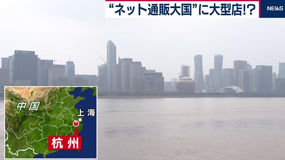 【パナソニック】杭州の最大店舗を公開