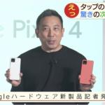 "【Pixel4】Google発表""触らないスマホ""とは?"