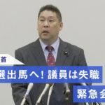 【N国】立花党首 参院補選出馬へ!議員は失職 〜緊急会見前半
