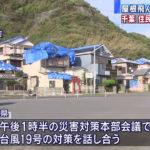 【被災地に広がる不安】台風19号直撃!?