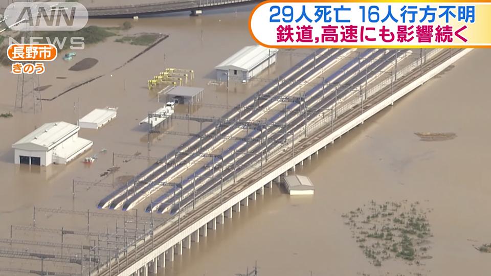 【新幹線も浸水】鉄道、高速にも影響【台風19号】