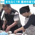 【豊洲市場まもなく1年】小池知事、子ども達と料理体験