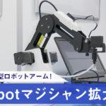 """""""魔法""""の小型ロボットアーム!?Dobotマジシャン拡大中"""