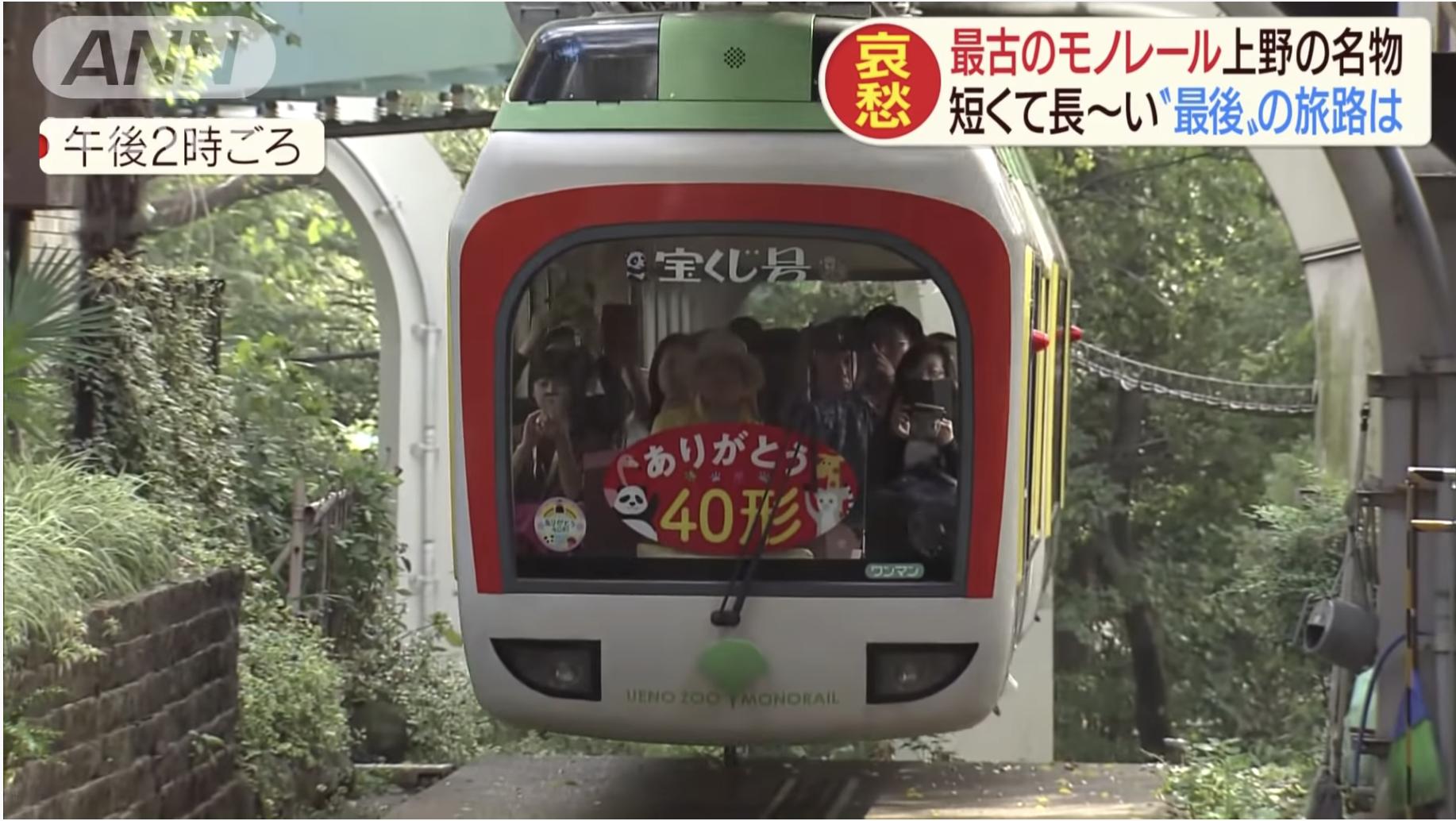 【62年の歴史に幕】上野動物園のモノレール