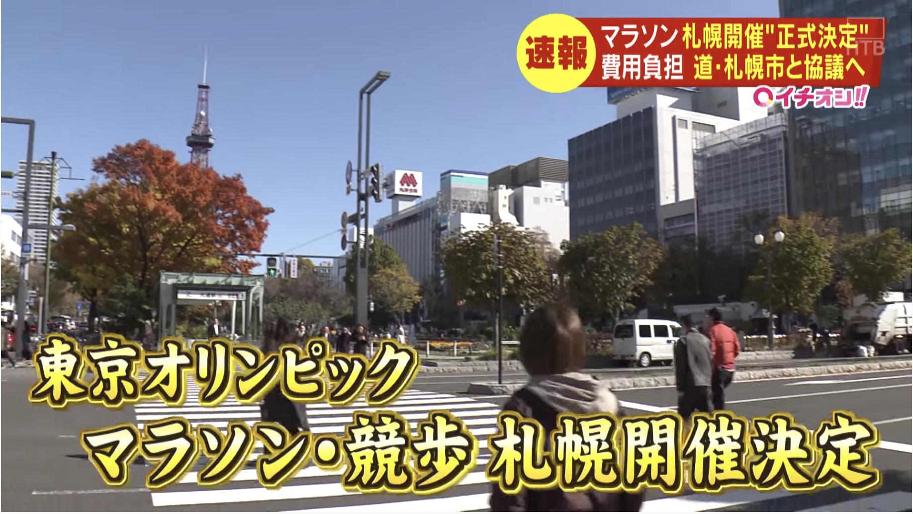 """【五輪マラソン・競歩】""""札幌開催""""正式決定"""