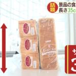 【重さ1kg】山崎のジャンボ食パンに驚きの声