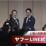 【ヤフー】統合合意、来年10月完了【LINE】
