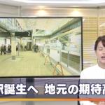 JR山手線30番目の駅!高輪ゲートウェイ駅