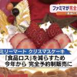 【食品ロス削減】ファミマが完全予約制ケーキ
