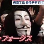 【香港デモ】受注殺到 中国の仮面工場 現地レポ