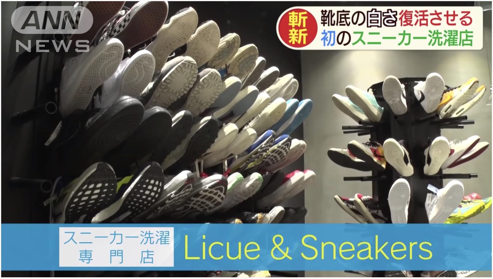 日本初!スニーカー専門クリーニング店の実力は?
