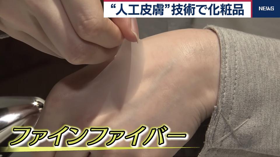 【人工皮膚】技術で化粧品へ