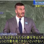 【ベッカム氏】国連で演説「大人が行動を」子どもの権利訴え