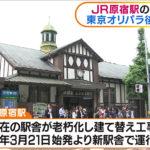 都内最古の木造駅舎【JR原宿駅】東京オリパラ後に解体