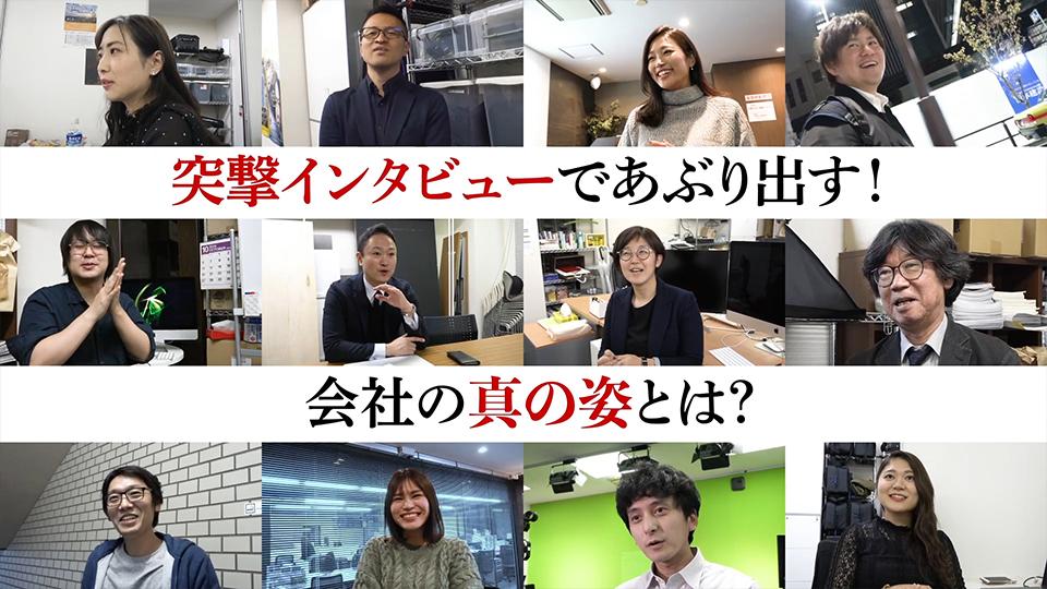 【会社のホンネ】株式会社アジアピクチャーズ編