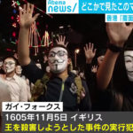【覆面禁止法から1ヶ月】香港にあふれる「ガイ・フォークスマスク」