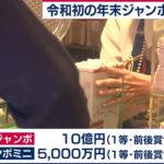 令和初【年末ジャンボ】一等・前後賞は合わせて10億円!