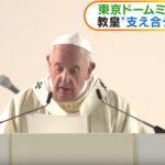 フランシスコ教皇 東京ドームミサに5万人