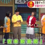 """【吉本新喜劇】日本の""""笑い""""は中国でも通用するのか!?"""