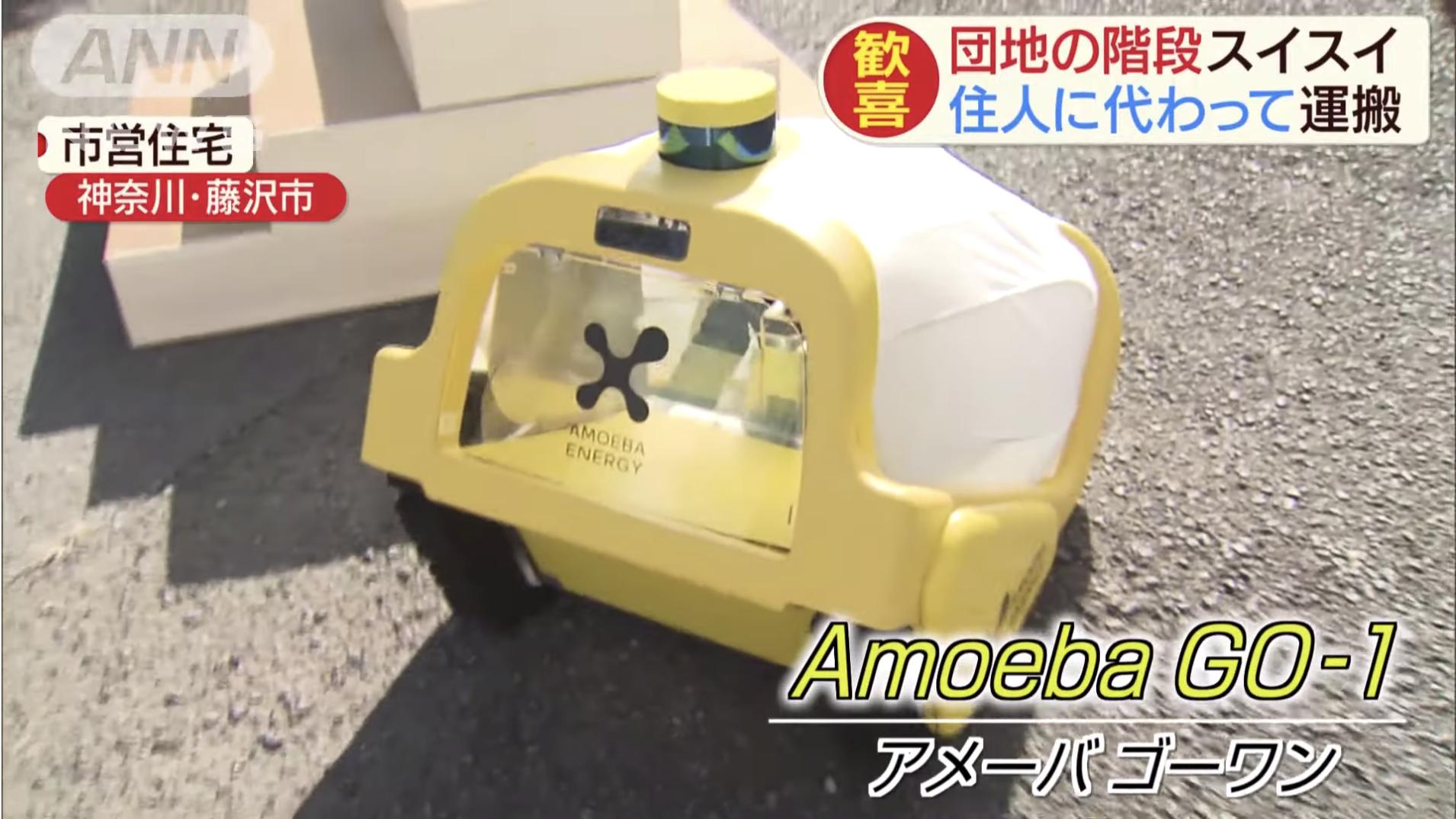 【救世主】階段でも高齢者安心 ロボットがゴミ捨てや荷物運搬