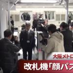 改札機「顔パス」通過 大阪メトロが実証実験