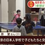 """福原愛さん 北京で子どもたちと""""卓球交流"""""""