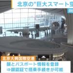 """【北京】巨大!顔認証の""""スマート空港""""を公開"""