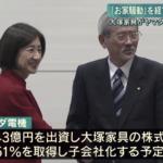【大塚家具】業績不振でヤマダの傘下に 久美子社長は続投