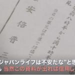 """【桜を見る会】ジャパンライフ元社員語る招待状""""悪用""""の実態"""