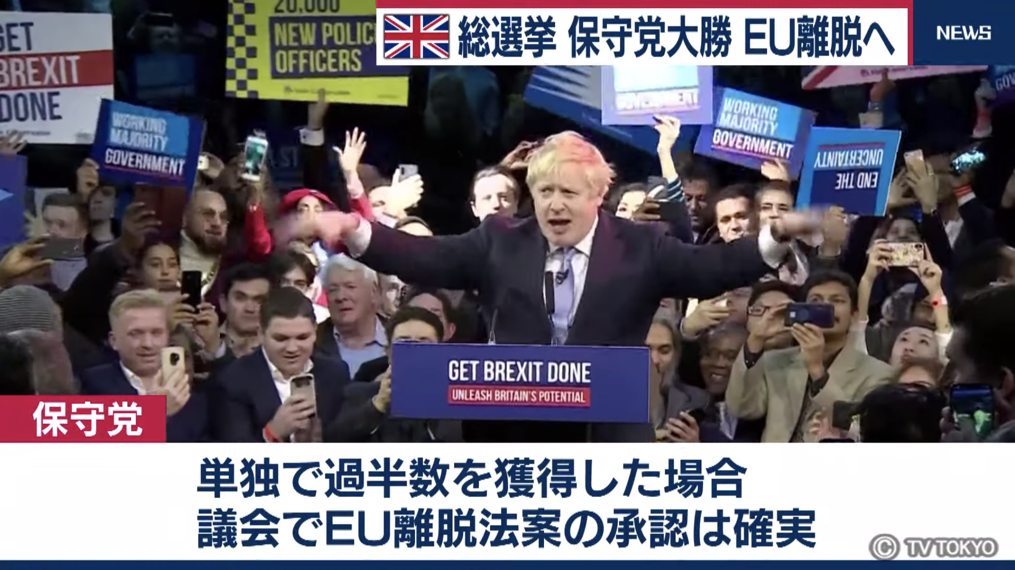 【EU離脱 決定的】英総選挙で保守党が歴史的大勝へ
