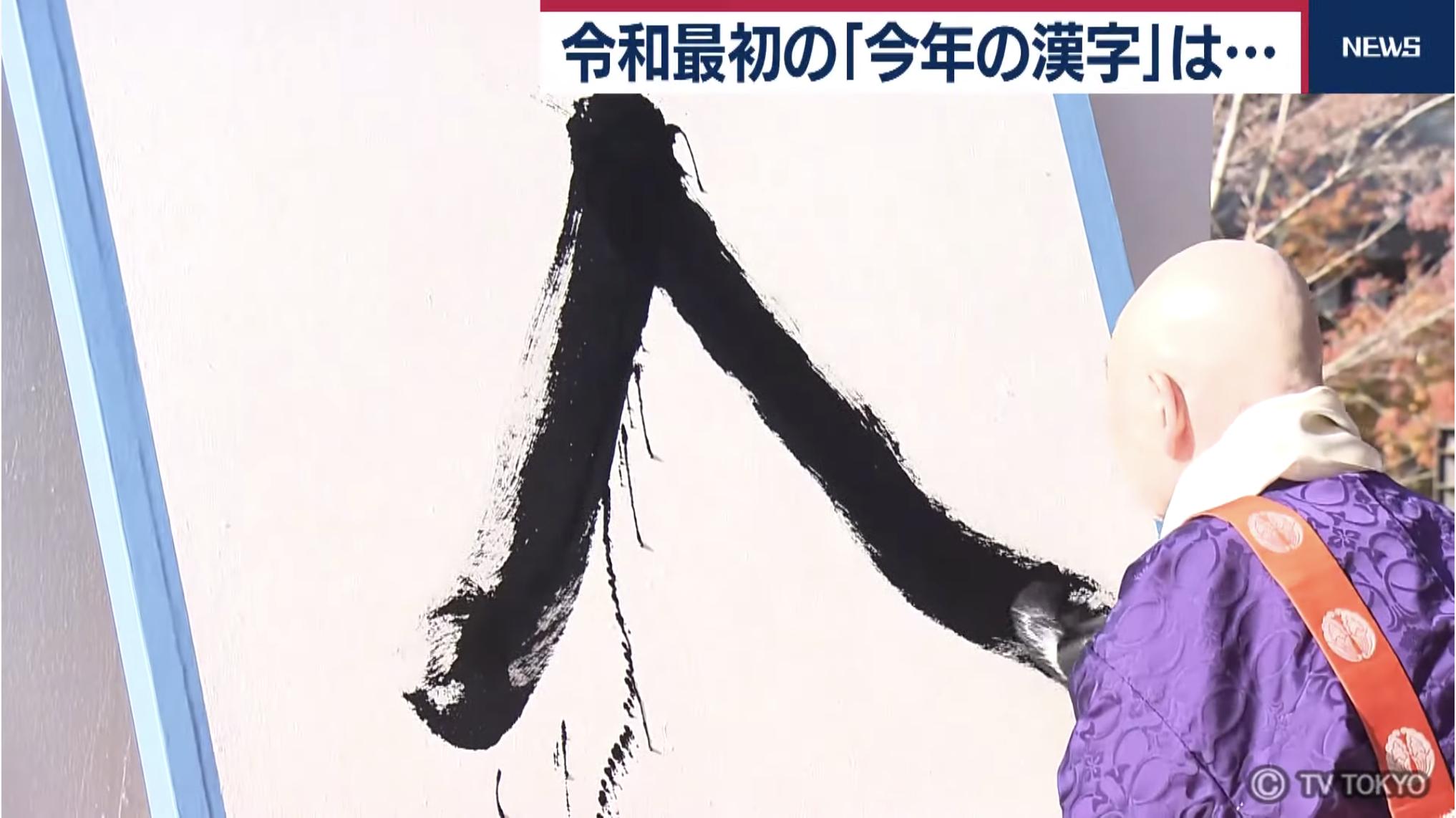 令和最初の「今年の漢字」は…