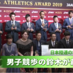 男子競歩の鈴木が最優秀 日本陸連の年間表彰式