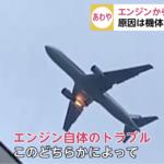 【緊急着陸】278人乗せた飛行機 エンジン出火その瞬間
