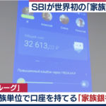【世界初】SBIが「家族銀行」サービス開始