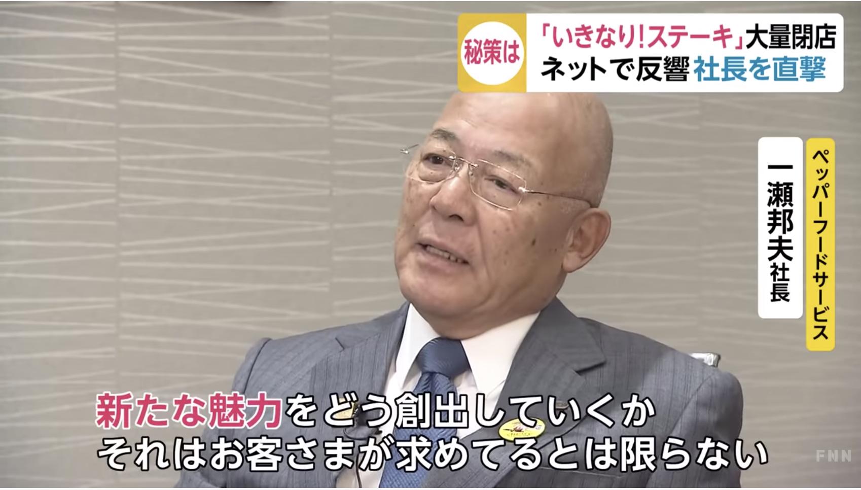 """【いきなりステーキ】大量閉店!""""いきなりフケーキ""""のワケは"""