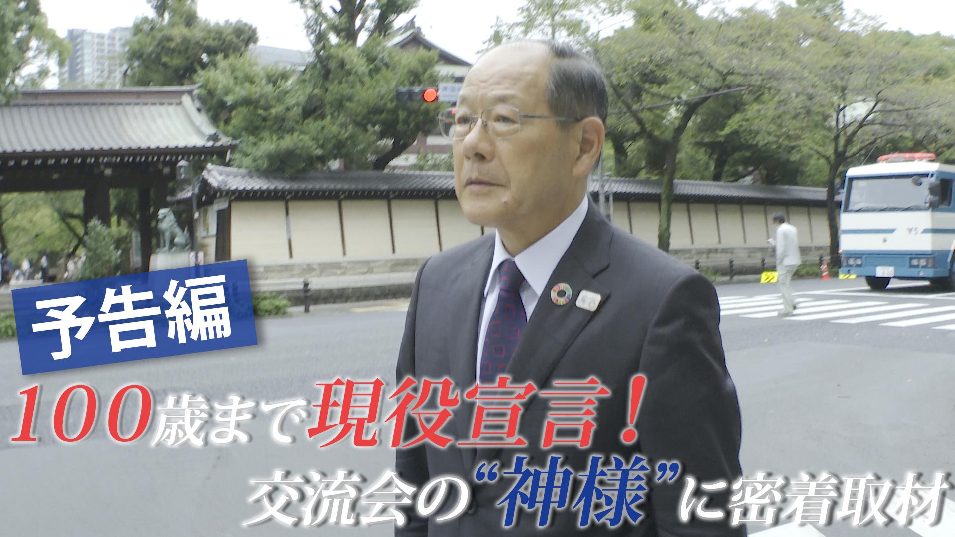 """【予告編】100歳まで現役宣言!交流会の""""神様""""に密着取材"""