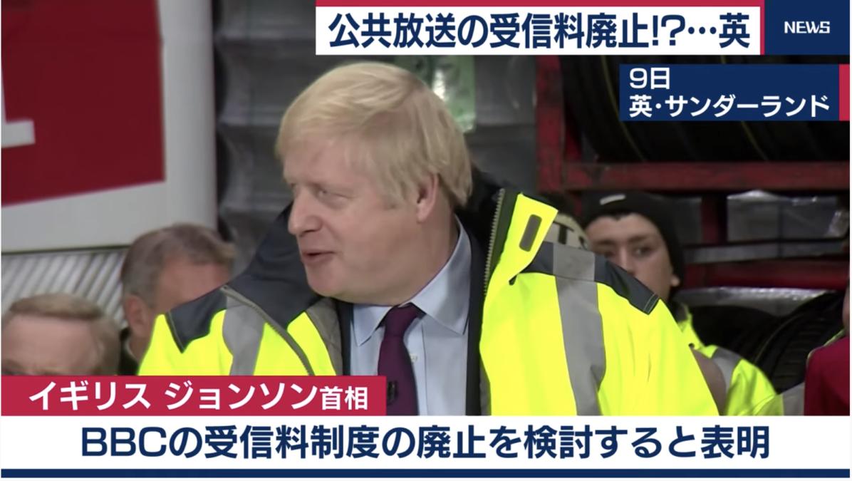 【ジョンソン首相】「BBC受信料廃止を検討」日本にも影響?