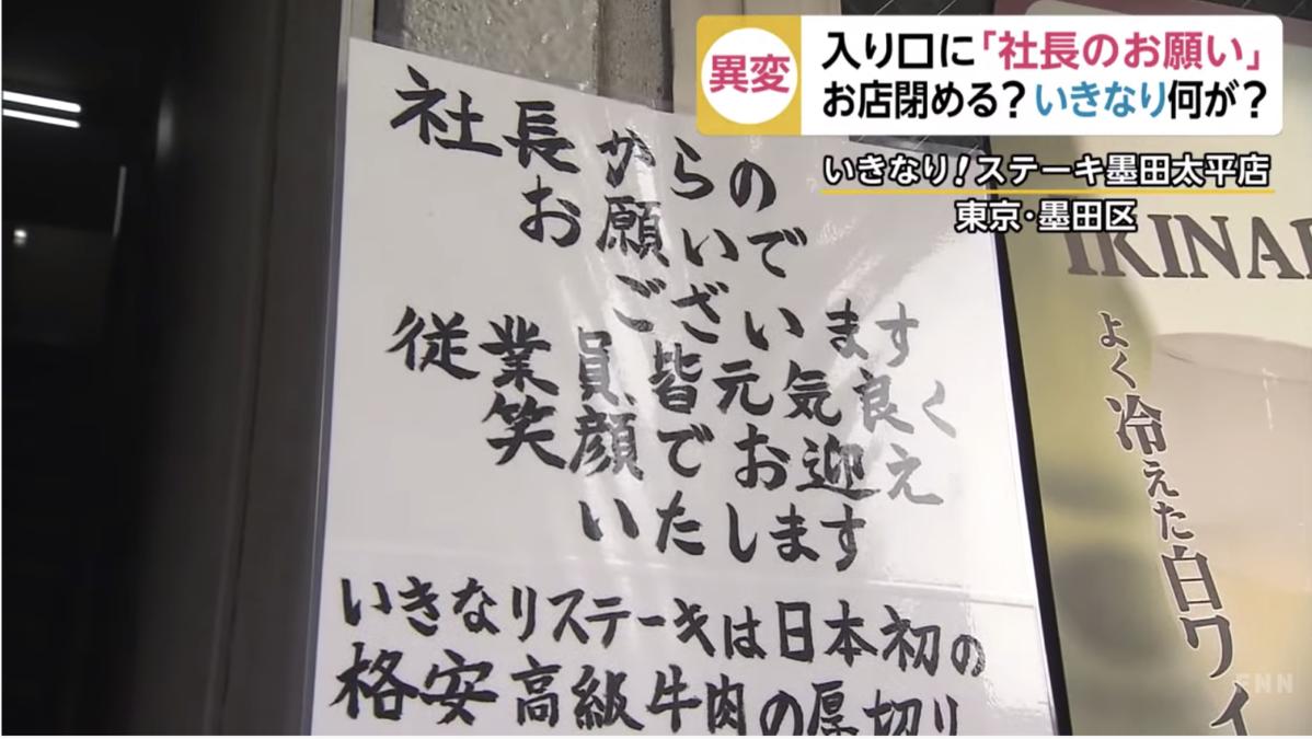 【いきなりステーキ】異変!入り口に「社長のお願い」理由を直撃
