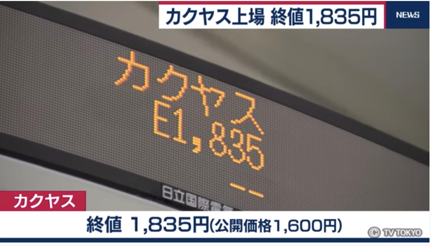 【カクヤス】東証2部に上場!年商1000億円の秘密は◯◯力