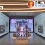 デジタルハチ公が動いて着替える?! 渋谷の新たな待ち合わせスポット