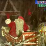 【北欧より】サンタクロースのメッセージ