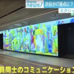 ミクシィが渋谷に移転 新オフィスに込めた狙いは