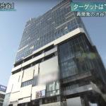 【5日オープン】『東急プラザ渋谷』内部公開!