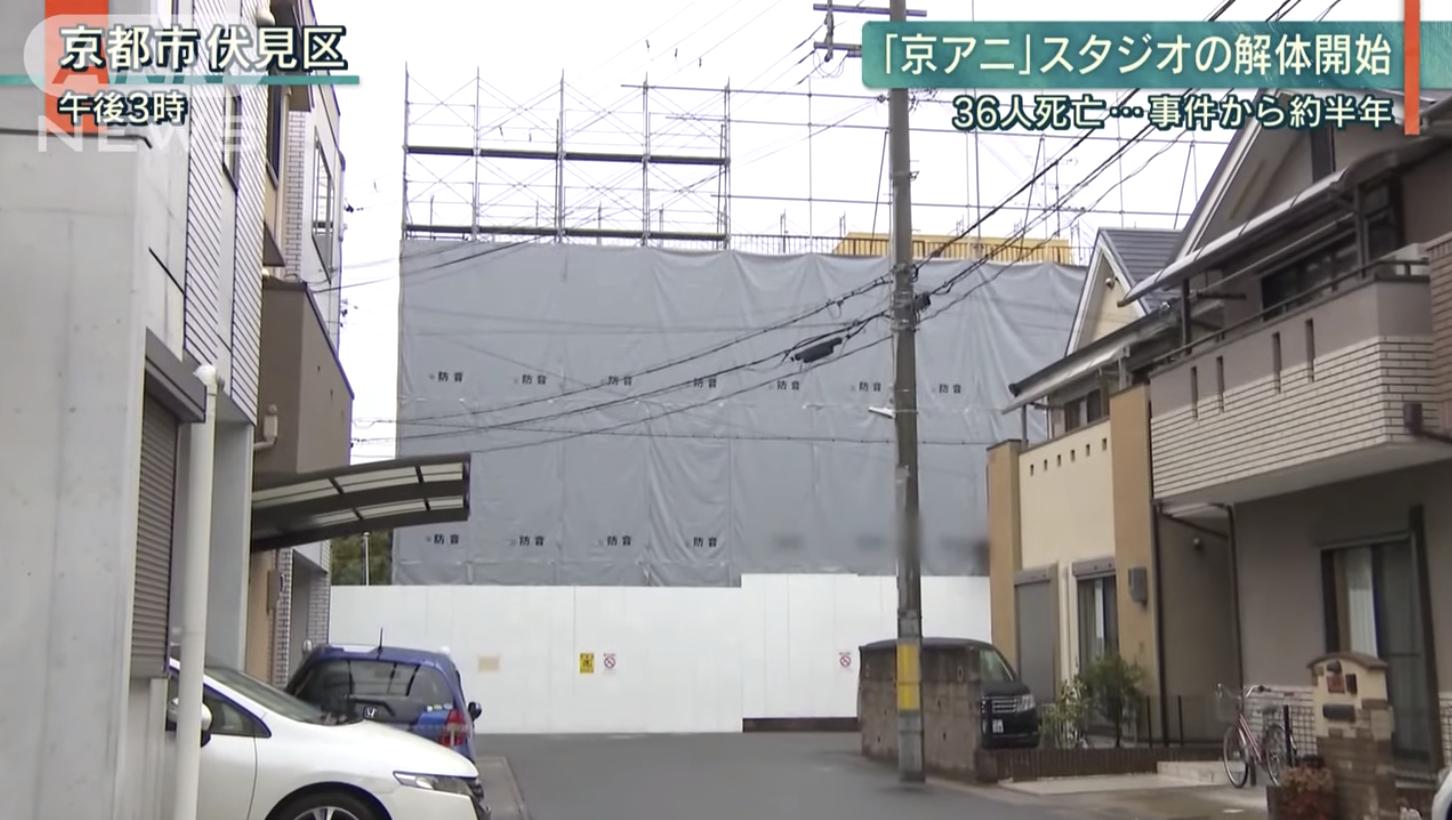 『京アニ』スタジオ解体 本格的に始まる