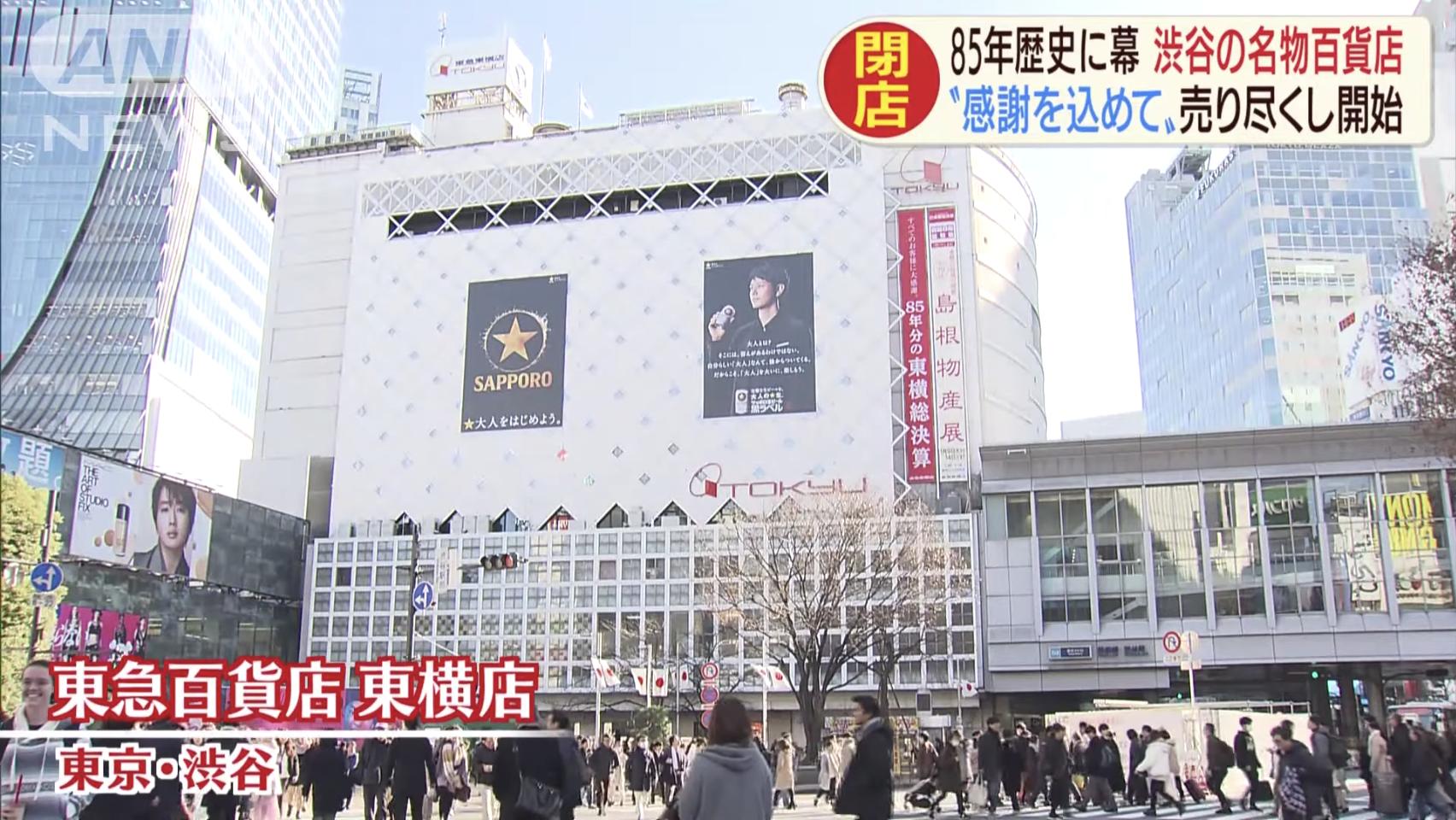 【85年の歴史に幕】渋谷の東急百貨店 感謝セール