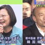 【台湾】あす総統選挙 争点は「中国」香港も注目