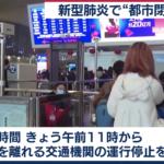 "【猛威】新型肺炎で""都市閉鎖"""