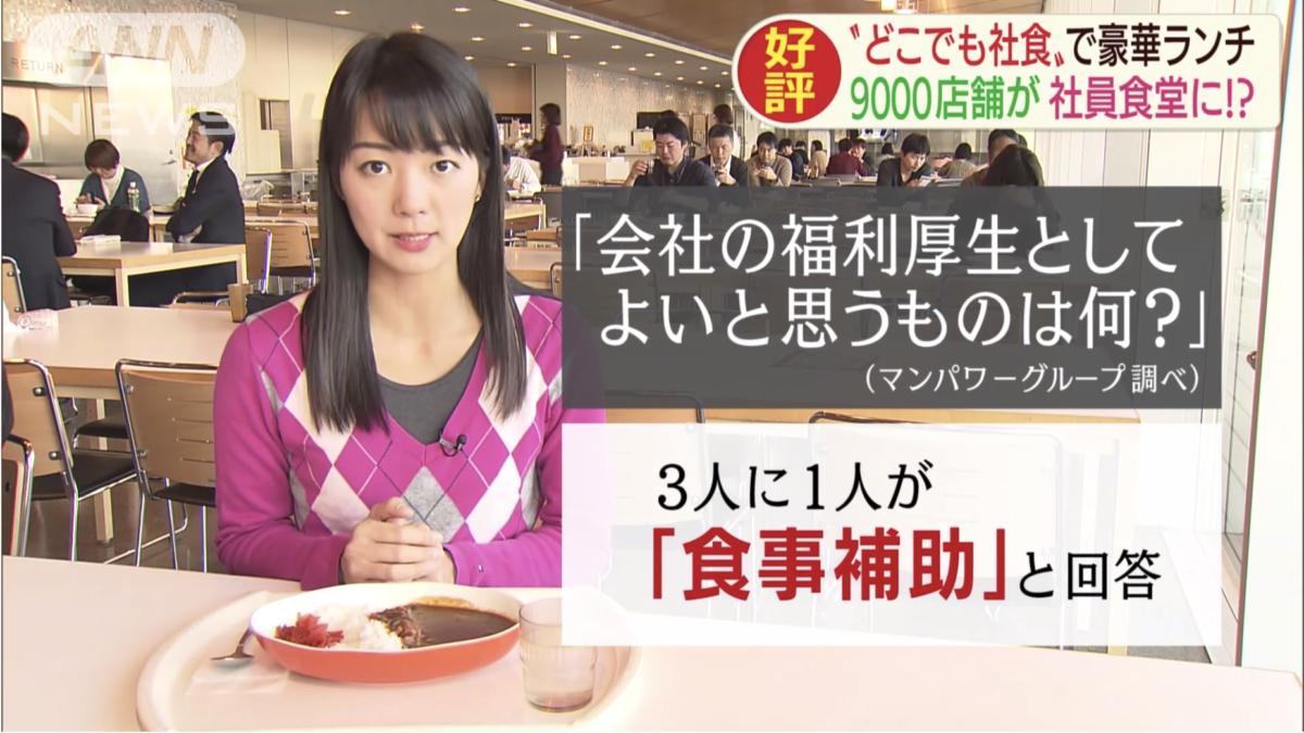 """【社員大喜び】""""どこでも社食""""9000店舗が社員食堂!?"""