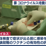 【新型コロナウイルス】オーストラリアで培養成功